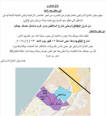 20140813172249-gaza-aviso-a-habitantes-para-bombardeos.jpg